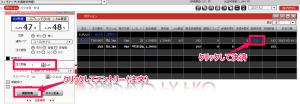 FX口座開設03